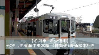 """【迷列車 希少運用】第5回  JR東海中央本線 """"神領発""""普通松本行き"""