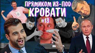 Смотреть Соловьев украл нашу шутку / Владимир Путин против коррупции / Иван Ургант столкнулся с конкуренцией онлайн