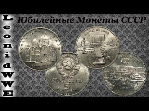 Нумизматическая Коллекция #99 (Юбилейные Монеты СССР)