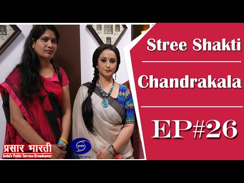 Stree Shakti - Chandrakala - Ep #26