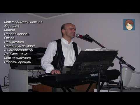 Сборник песен!!! Юрий Кость.
