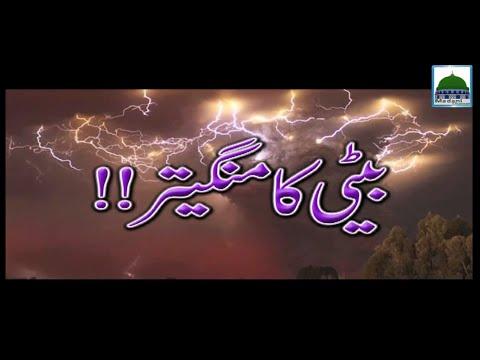 Beti ka Mangetar - Haji Imran Attari - Short Bayan