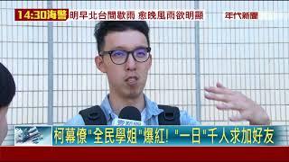 """破320萬點閱! 柯""""幕僚""""爆紅""""網友""""暴動"""