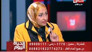 الحياة اليوم - د/ هالة حماد : من يرتكب الإعتداء الجنسي علي الأطفال