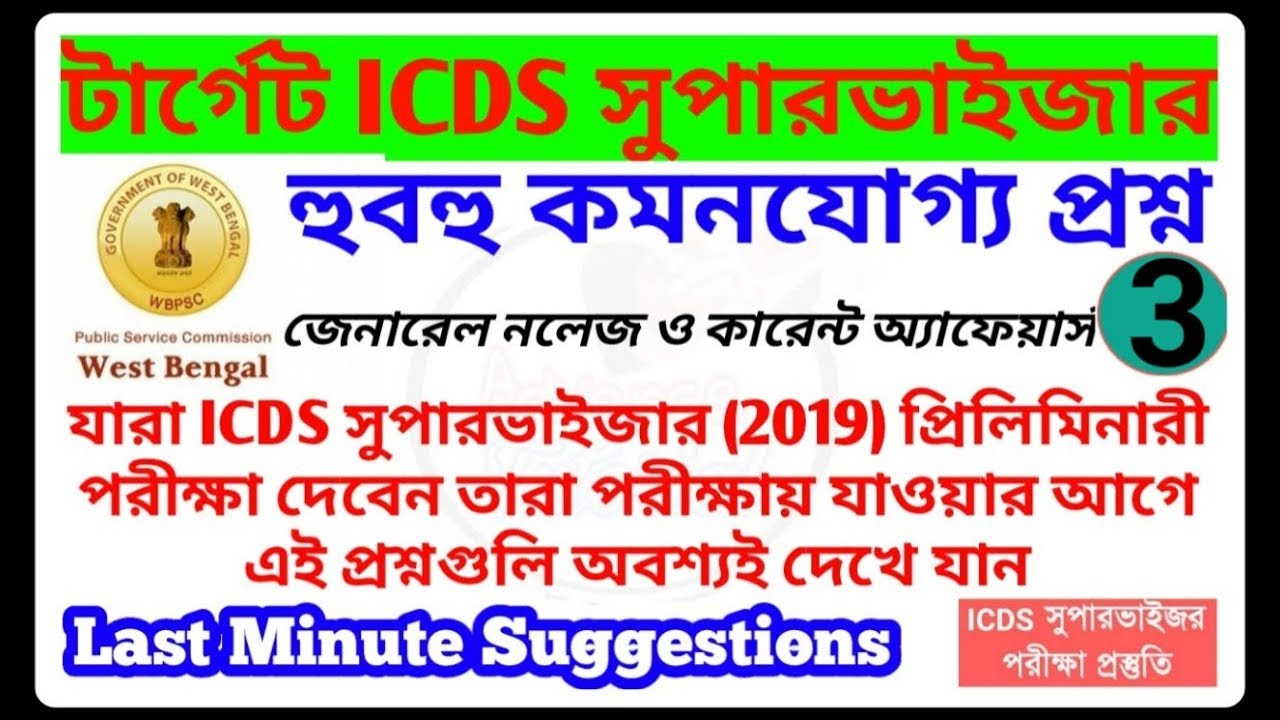 ICDS Supervisor Preliminary 2019 Most Expected Question || Class 3