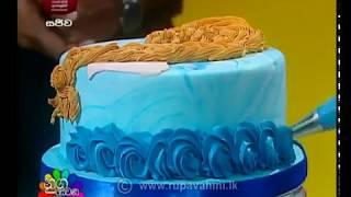 Nugasewana Cake Nirmana 2018-05-28  |  Rupavahini Thumbnail