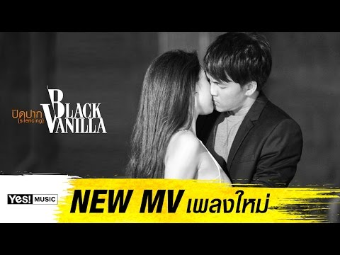 ปิดปาก (Silencing) : Black Vanilla | Official MV