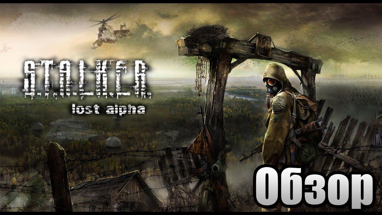 Lost Alpha - Форум настоящего сталкера