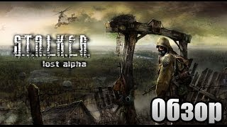 S.T.A.L.K.E.R.- Lost Alpha 'Обзор'