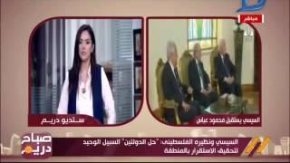 صباح دريم| سفير فلسطين بالقاهرة: يوضح تفاصيل اجتماع الرئيس محمود عباس مع الرئيس السيسي