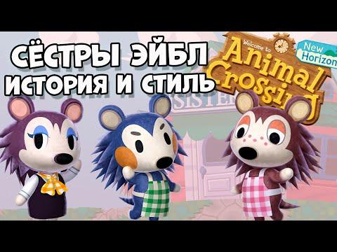 Сестры Эйбл, лор, дизайн и мода в Animal Crossing: New Horizons (0+)