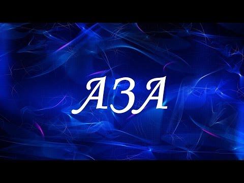 Значение имени Аза. Женские имена и их значения