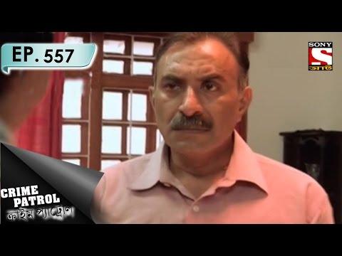 Crime Patrol - ক্রাইম প্যাট্রোল (Bengali) - Ep 557 - Relationship (Part-2)