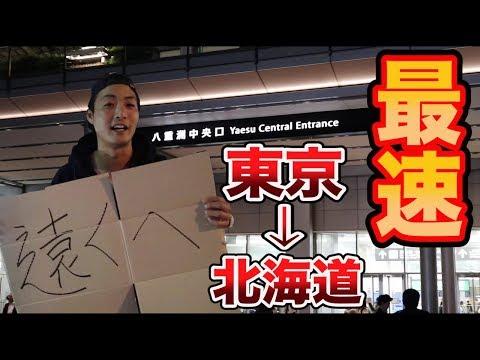 【驚愕!!】最速!!東京→北海道までヒッチハイクでまさかの〇〇時間!!