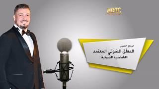 دورة المعلق الصوتي المعتمد في السعودية 2019