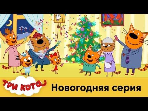 Три Кота | Новогодняя серия | Мультфильмы для детей | C Новым Годом! 🎇🎄❄️⛄
