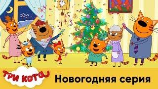 Три Кота Новогодняя серия Мультфильмы для детей C Новым Годом