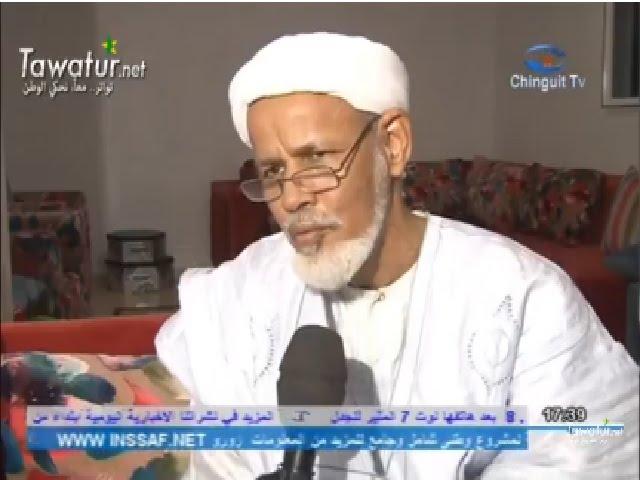 برنامج زمن الفتوة - الفتى الشيخ سيد محمد ولد الشيخ سيديا - قناة شنقيط