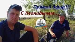Прямой эфир с Олегом Леонидовичем: общаемся с вами о работе, технике и жизни.