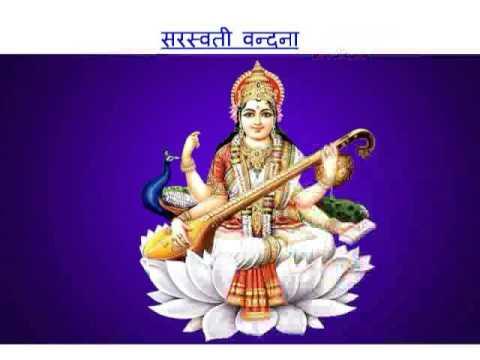 Maa Saraswati Prayers  सरस्वती वंदना (संपूर्ण)   Saraswati Vandana (with Lyrics)