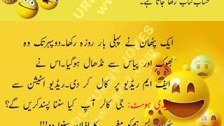 Urdu Funny Jokes 003