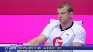 Рекорды одесских пауэрлифтеров.