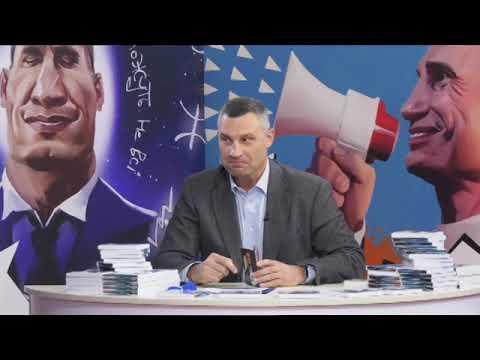 Третя Студія: Віталій Кличко виконав обіцянку і презентував іронічний збірник своїх найбільш відомих цитат
