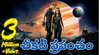 Latest Hollywood Movie Dark world  చీకటి ప్రపంచం  Movie in Telugu