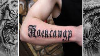 Виды татуировок.  Тату на руке для парней и девушек
