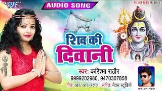 शिव की दीवानी - Karishma Rathore (2019) का सुपरहिट New #बोलबम गाना - Bhojpuri New Kawar Songs 2019