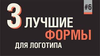 Какую форму лучше использовать для логотипа? #логотип #фирменныйстиль #прощепростого