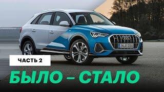 2019 Audi Q3: сравниваем старую с новой / Обзор и тест-драйв Ауди Ку3