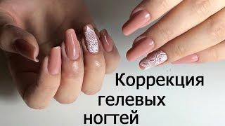 Коррекция гелевых ногтей. Correction of gel nails(Привет. Меня зовут Маргарита. Спасибо за Лайк и Подписку! ☞Подписаться на канал https://www.youtube.com/channel/UCbbWtDBjvmyraiE6l..., 2016-03-13T18:57:08.000Z)