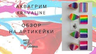 Аквагрим Kryvaline | Обзор на Артикейки | Нанесение краски спонжем | Выпуск  73