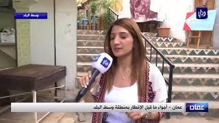 أجواء شهر رمضان المبارك من وسط البلد في عمّان - (22-5-2018)