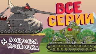 Все серии Кв-6 + Бонусная концовка - Мультики про танки