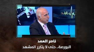 ناصر العمد - البورصة.. حتى لا يتكرر المشهد