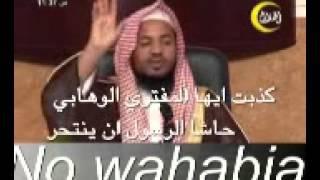 النبي يشك ينتحر عند الوهابية