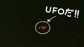 UFOを呼べる男がUFOを呼んだらやって来た!【発見らくちゃく!×九州ウォーカー】