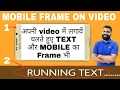 How to add scrolling text and mobile frame on video with android | TechAbuzar