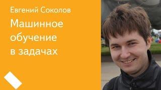 001. Машинное обучение в задачах - Евгений Соколов