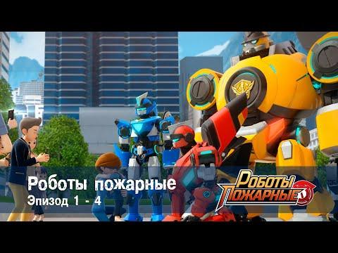 Роботы-пожарные - Эпизоды 1-4 - Сборник - Премьера сериала- Мультфильм про роботов