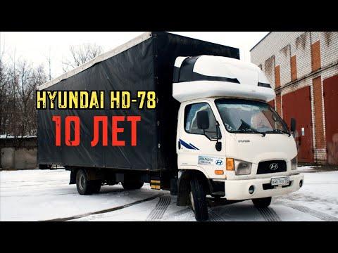 Hyundai HD78 -10 ЛЕТ СПУСТЯ!