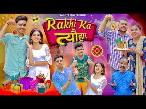 RAKHI KA त्यौहार ( Raksha - Bandhan Special ) || Rachit Rojha
