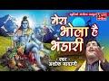 Mera Bhola Hai Bhandari - Maha Shivratri Song 2020 - Ashok Bhayani - Devotional Song