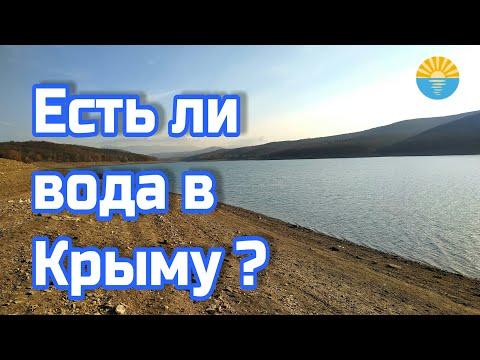 Крым.  Много ли питьевой воды осталось.Обзор заполнения Партизанского водохранилища.