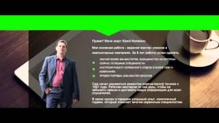 видео компьютерное обслуживание организаций