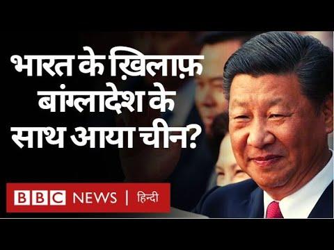 India के ख़िलाफ़ Bangladesh की मदद के लिए सामने क्यों आया China? (BBC Hindi)