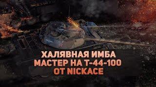 ХАЛЯВНАЯ ИМБА Т-44-100 WOT BLITZ| ДВА ЗНАКА КЛАССНОСТИ МАСТЕРА| 5200 УРОНА!