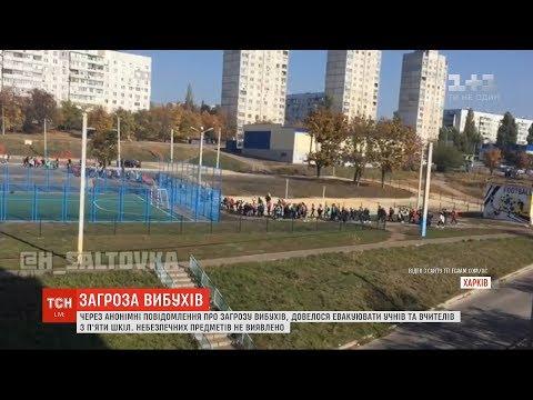 ТСН: Учнів та вчителів п'яти харківських шкіл довелося евакуювати через загрозу вибухів